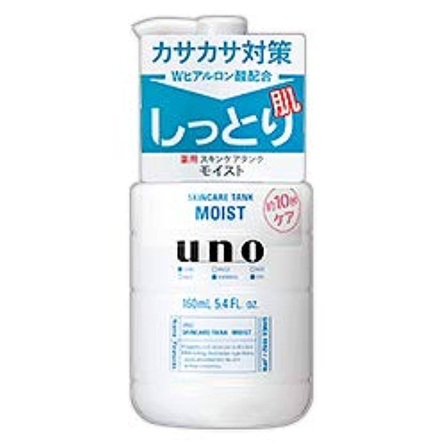 修士号スロー楕円形【資生堂】ウーノ(uno) スキンケアタンク (しっとり) 160mL ×4個セット