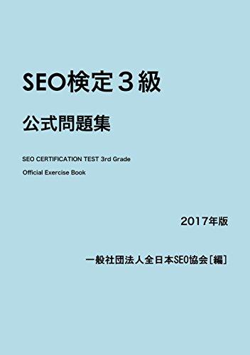 SEO検定3級公式問題集 SEO検定公式問題集