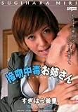 接吻中毒お姉さん すぎはら美里 [DVD]