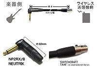 MOGAMI (モガミ) 2549/長さ:40cm【ワイヤレス ケーブル】