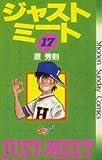 ジャストミート 17 (少年サンデーコミックス)