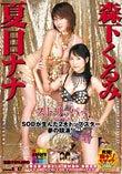 ストリッパー [DVD]