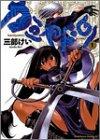 カミヤドリ (1) (角川コミックス・エース)の詳細を見る