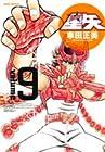 聖闘士星矢 完全版 第9巻
