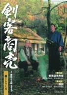 剣客商売 第4シリーズ(5話・6話) [DVD]