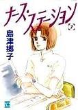 ナース・ステーション (7) (ユーコミックス (381))