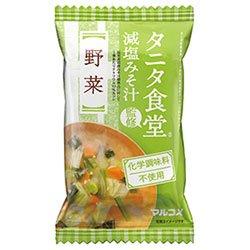 マルコメ タニタ監修減塩みそ汁 FD(フリーズドライ) 野菜 1食×10袋入×(2ケース)