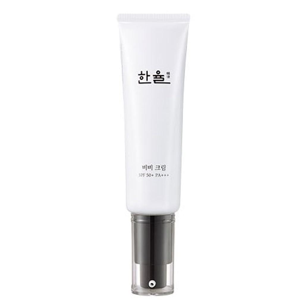 学んだ校長最後にHANYUL BB Cream 40ml/ハンユル BBクリーム 40ml (#2 Natural Beige) [並行輸入品]