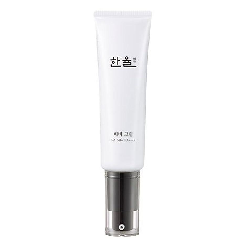 エネルギー無声でガイドHANYUL BB Cream 40ml/ハンユル BBクリーム 40ml (#2 Natural Beige) [並行輸入品]