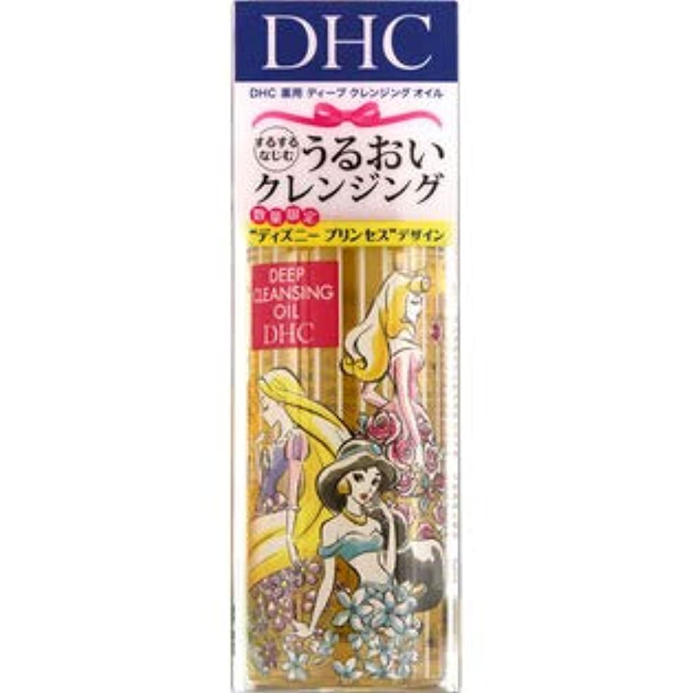 灰日記振るディーエイチシー 薬用ディープクレンジングオイル プリンセス(SSL) 150ml(医薬部外品)
