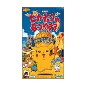ピカチュウのなつやすみ―劇場版ポケットモンスター (<VHS>)