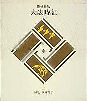 句歌 秋冬新年 集英社版 大歳時記(2) (大歳時記)