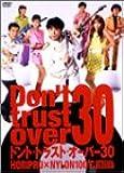 ドント・トラスト・オーバー30 [DVD]