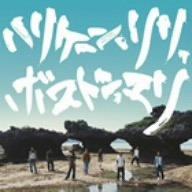 ハリケーン・リリ、ボストン・マリ(DVD付)の詳細を見る