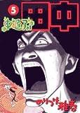 中退アフロ田中 5 (ビッグコミックス)