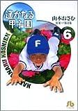 遥かなる甲子園 (6)
