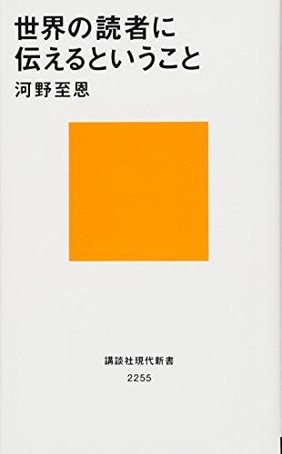Amazon.co.jp通販サイト(アマゾンで買える「世界の読者に伝えるということ (講談社現代新書」の画像です。価格は864円になります。