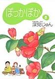 ぽっかぽか 8 (YOU漫画文庫)