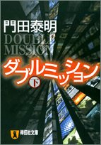 ダブルミッション〈下〉 (祥伝社文庫)の詳細を見る