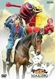 O・N・I~劇場版仮面ライダー響鬼と7人の戦鬼 メイキング~ [DVD]