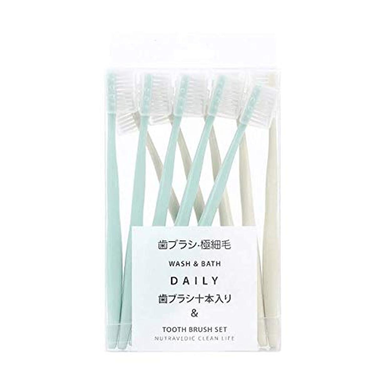読み書きのできないチャーム溝Childlike 歯ブラシ やわらかめ歯ブラシ天然の柔らかい ハブラシ 超コンパクト歯ブラシ 旅行用歯ブラシ 18.5cm 10パック