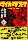 タイガーマスク文庫版 全7巻 (梶原一騎、辻なおき)