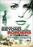 すべては愛のために~Beyond Borders~ [DVD]