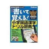 書いて覚える! 小学国語漢字ドリル辞典
