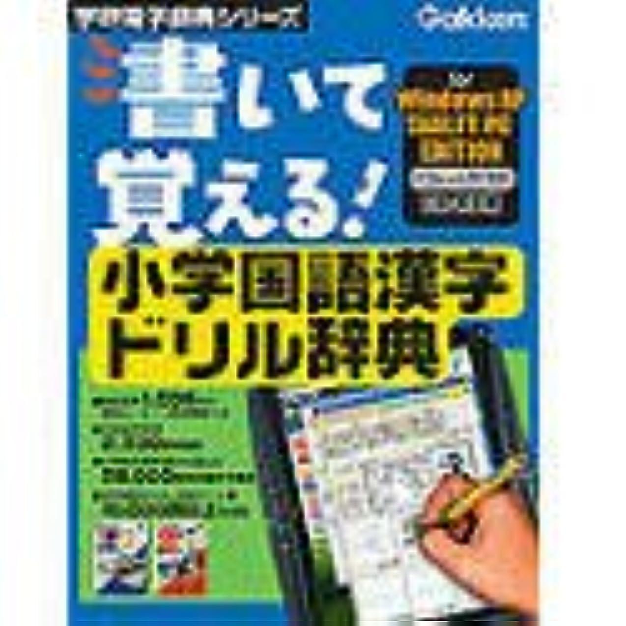 器官幽霊減る書いて覚える! 小学国語漢字ドリル辞典