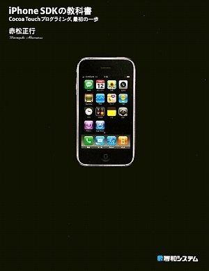 iPhone SDKの教科書—Cocoa Touchプログラミング、最初の一歩