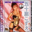 五十嵐こずえ DIGITAL REMASTERING [DVD]