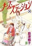 ナース・ステーション 14 (YOUコミックス)