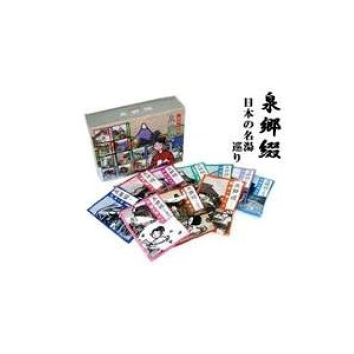 なぞらえる朝の体操をする媒染剤入浴剤 泉郷綴<日本の名湯巡り>(10包入り)日本を代表する温泉10ヶ所の入浴剤(3セット)