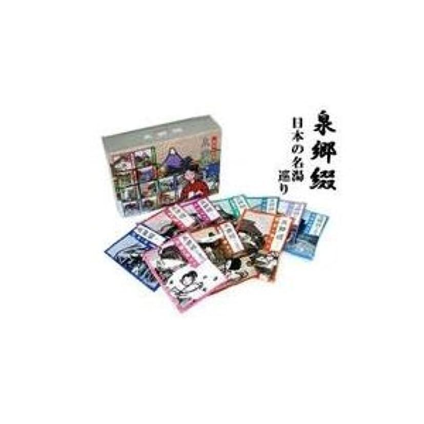 天皇におい勇気のある入浴剤 泉郷綴<日本の名湯巡り>(10包入り)日本を代表する温泉10ヶ所の入浴剤(3セット)