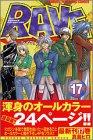 RAVE(17) (講談社コミックス)