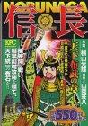 信長 天下布武の章 (プラチナコミックス)