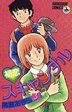 初恋スキャンダル 3 (少年ビッグコミックス)