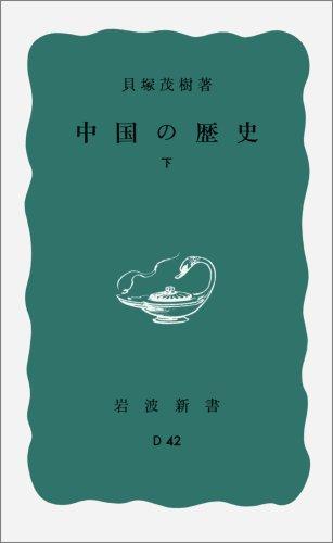 中国の歴史 下 (岩波新書 青版 744)の詳細を見る