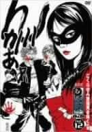 水10!ワンナイR&R Vol.12 [DVD]