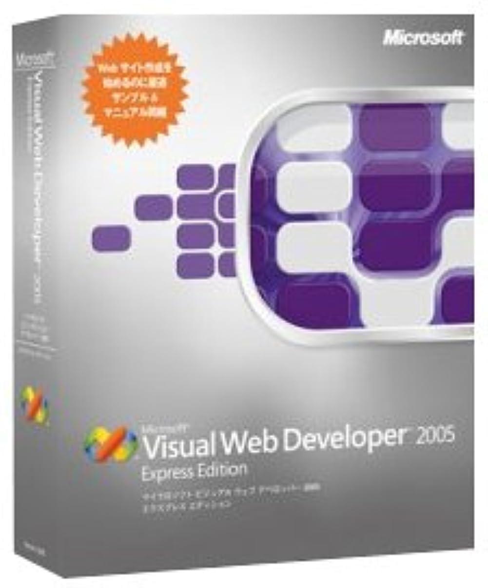 偶然の恐ろしいです過ちVisual Web Developer 2005 Express Edition