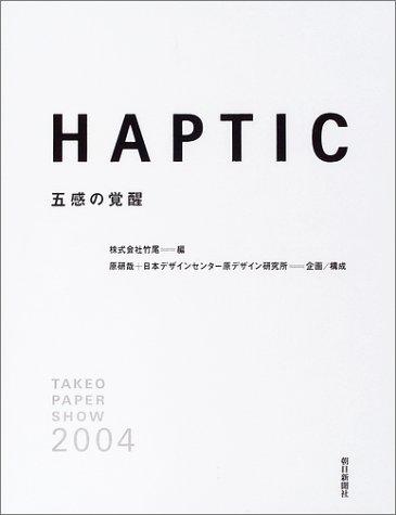 HAPTIC —五感の覚醒
