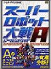 スーパーロボット大戦Aパーフェクトガイド (ゲームボーイアドバンスBOOKS)