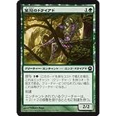 MTG (ENG) 葉冠のドライアド(THS)(C) 緑