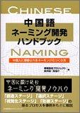 中国語ネーミング開発ハンドブック