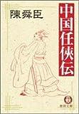 中国任侠伝 (徳間文庫)
