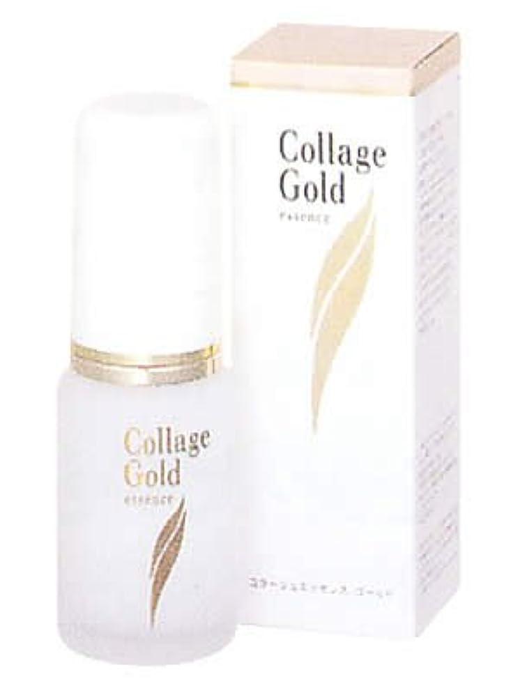 外側分類する医療のコラージュ エッセンス-ゴールドS 30mL (医薬部外品)
