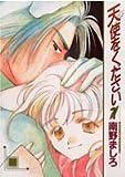 天使をください 1 (花音コミックス)