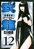 格闘美神武龍 12 (ヤングサンデーコミックス)