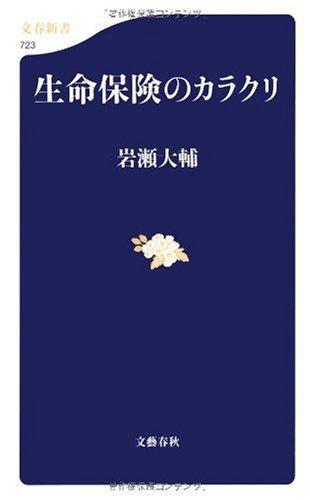 生命保険のカラクリ (文春新書)の詳細を見る