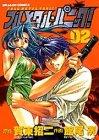 フルメタル・パニック! (02) (ドラゴンコミックス)
